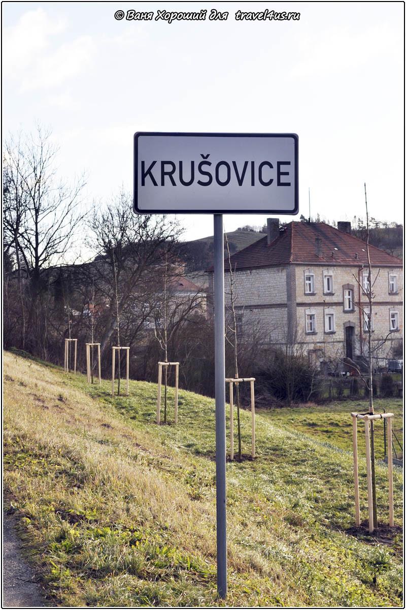 Деревушка Крушовице