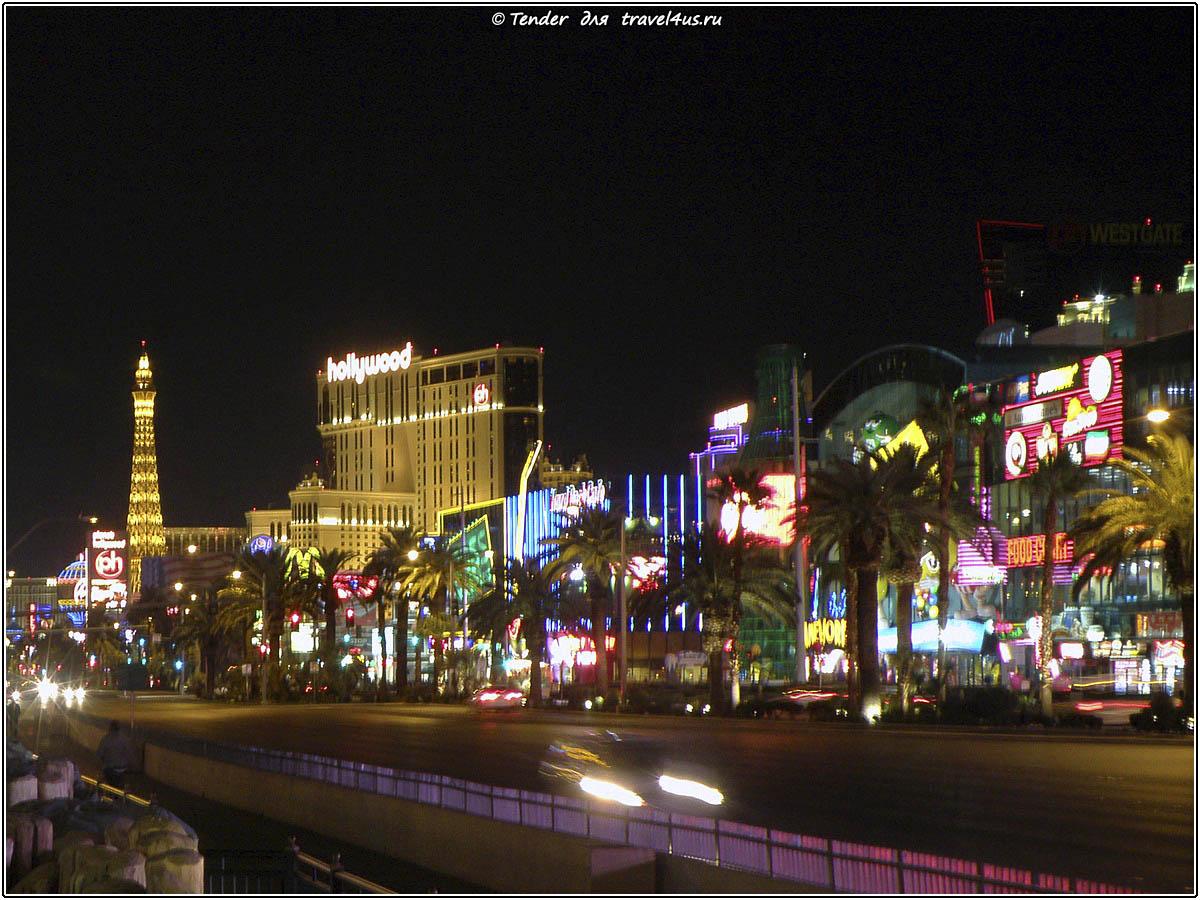 Голливуд в Лас-Вегасе