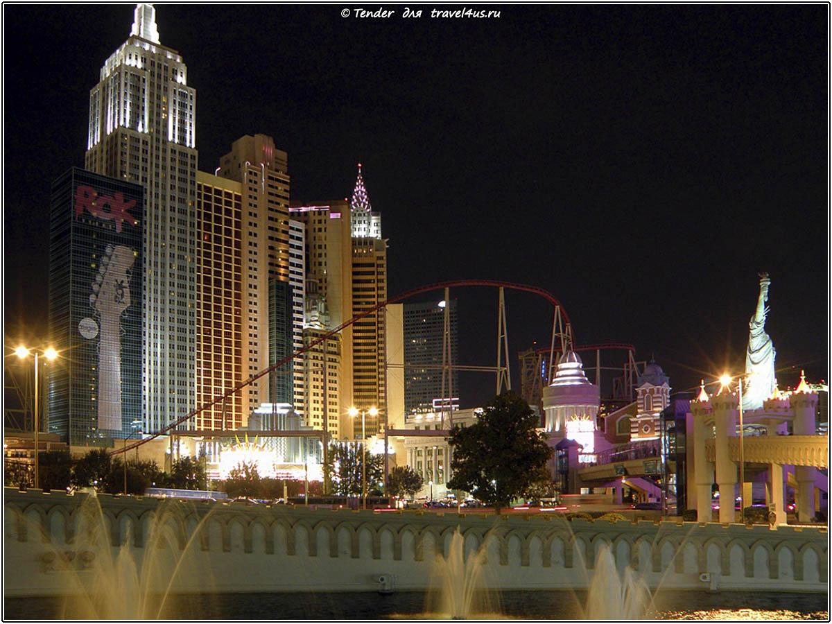 Небоскребы Нью-Йорка в Лас-Вегасе