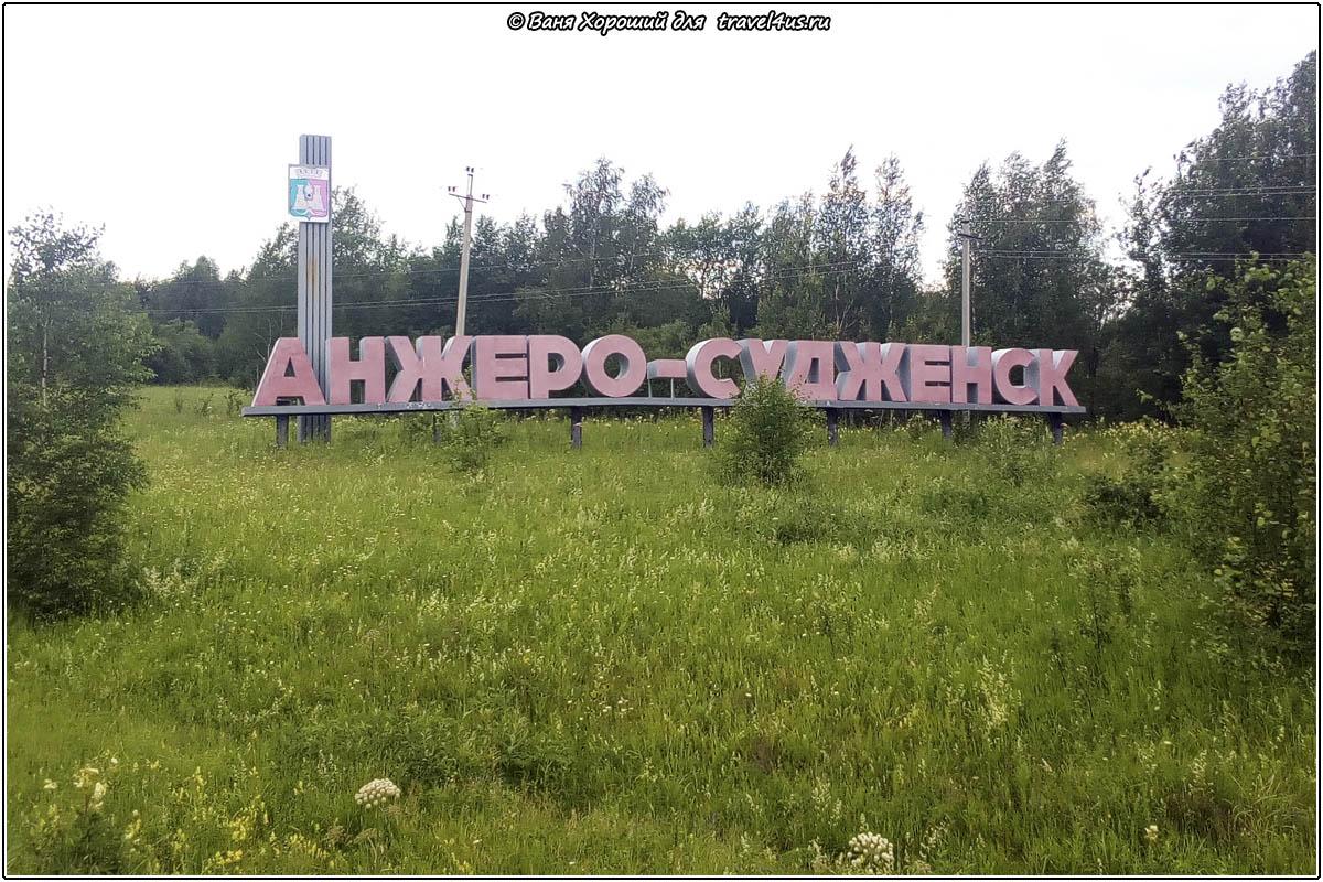 Стела на въезде в Анжеро-Судженск