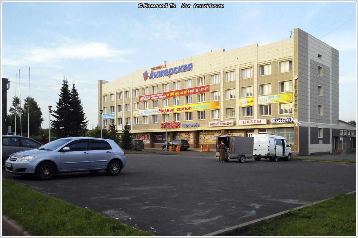 Гостиница в Анжеро-Судженске