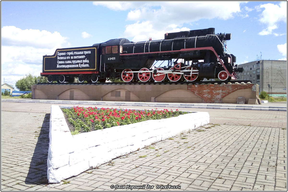 Памятник паровозу в Анжеро-Судженске