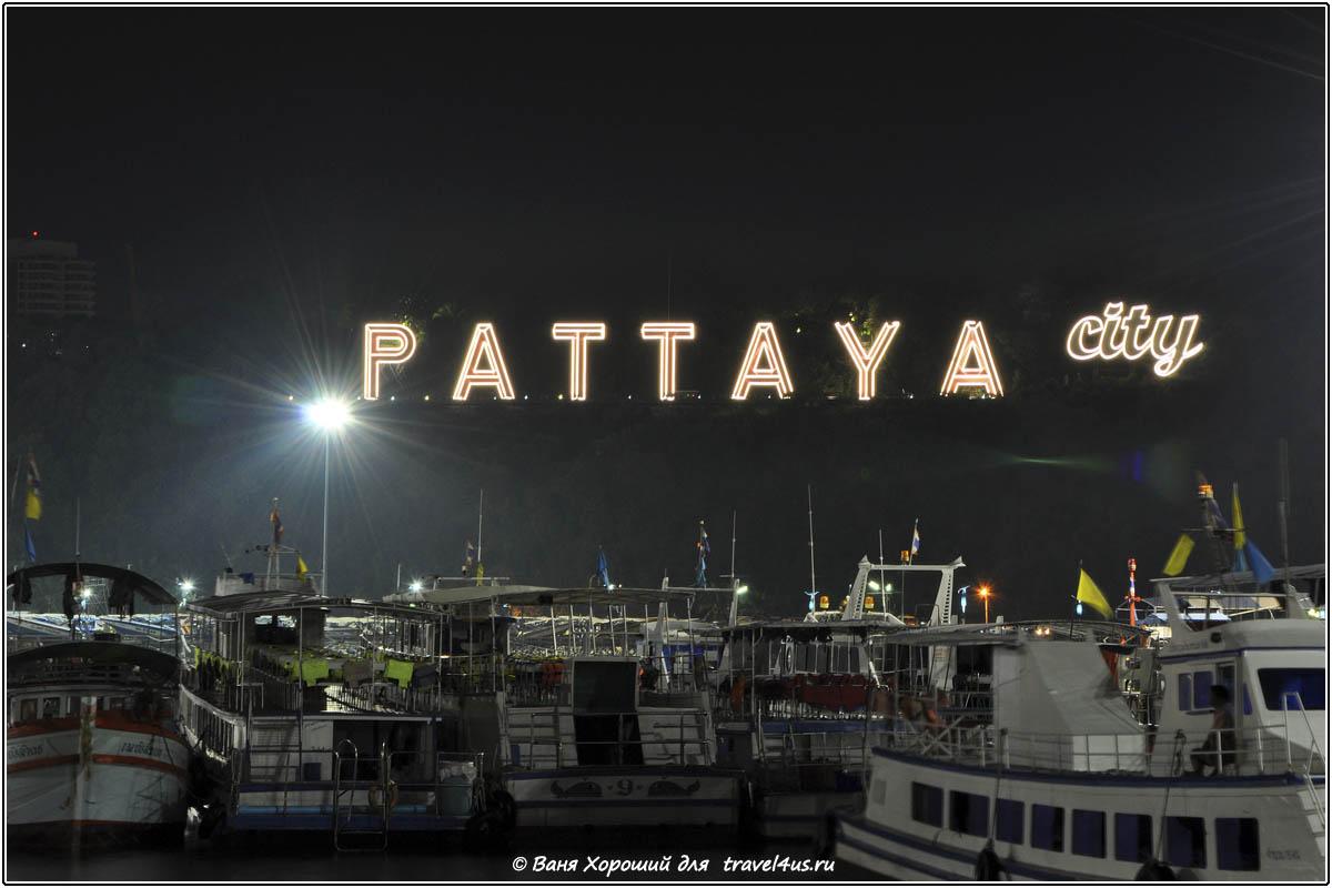 Надпись Pattaya city